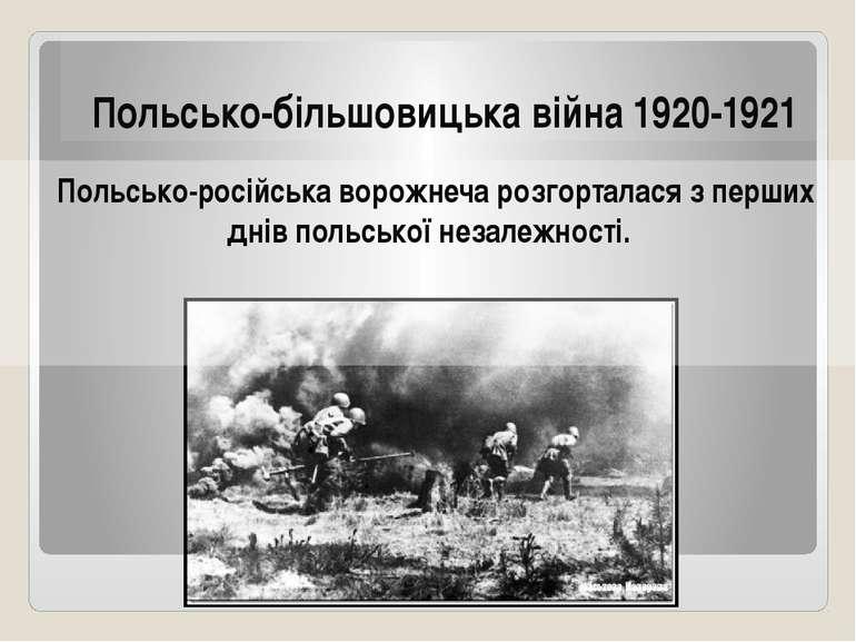Польсько-більшовицька війна 1920-1921 Польсько-російська ворожнеча розгортала...