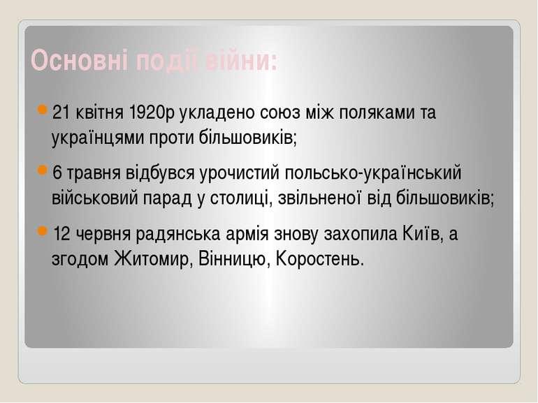 Основні події війни: 21 квітня 1920р укладено союз між поляками та українцями...