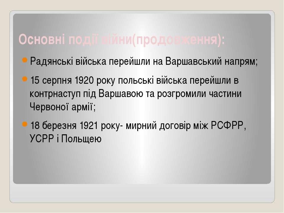 Основні події війни(продовження): Радянські війська перейшли на Варшавський н...