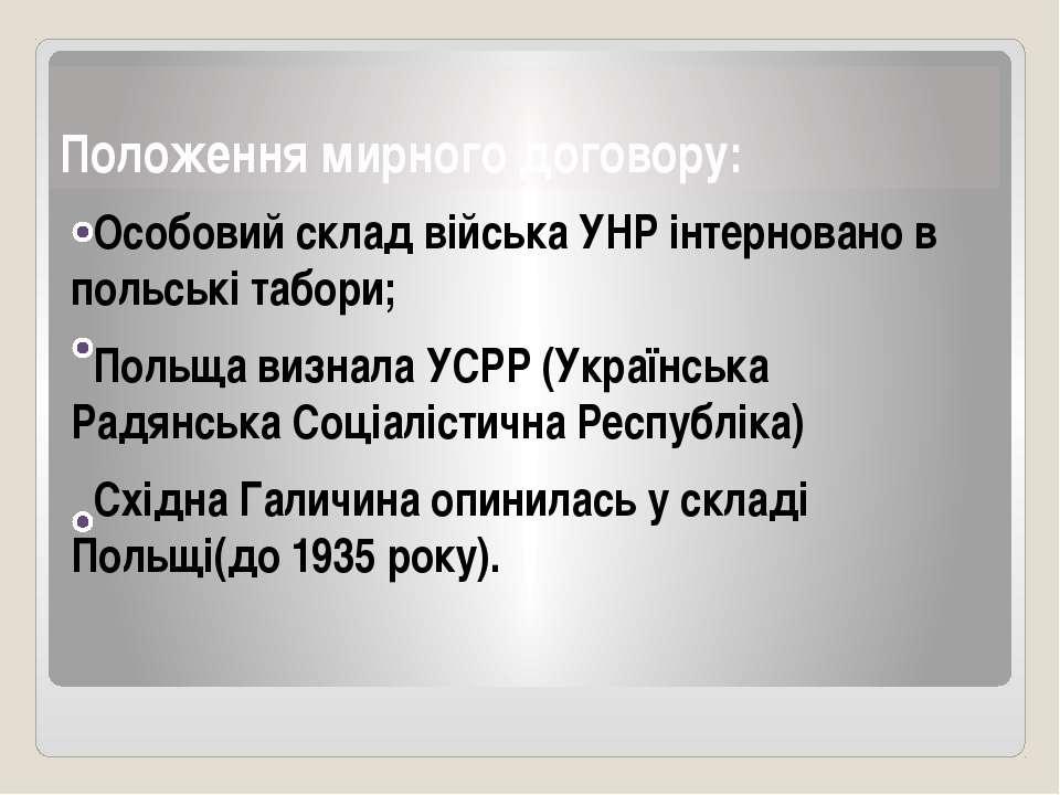 Положення мирного договору: Особовий склад війська УНР інтерновано в польські...