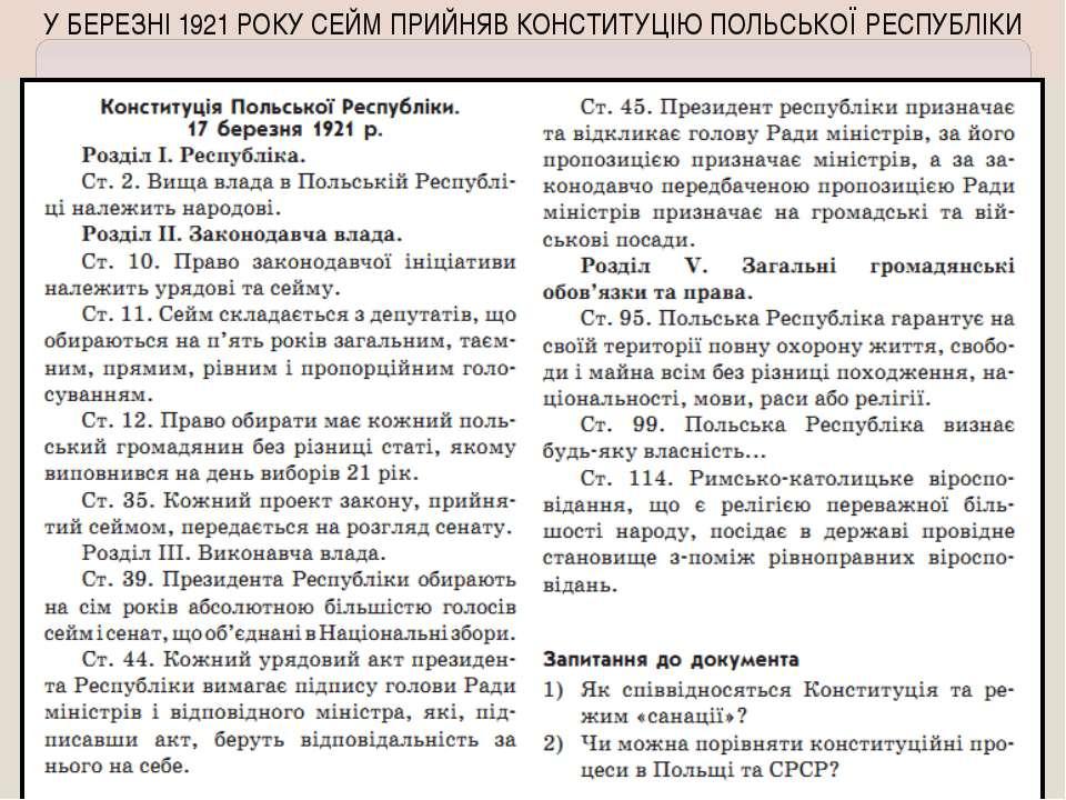 У БЕРЕЗНІ 1921 РОКУ СЕЙМ ПРИЙНЯВ КОНСТИТУЦІЮ ПОЛЬСЬКОЇ РЕСПУБЛІКИ