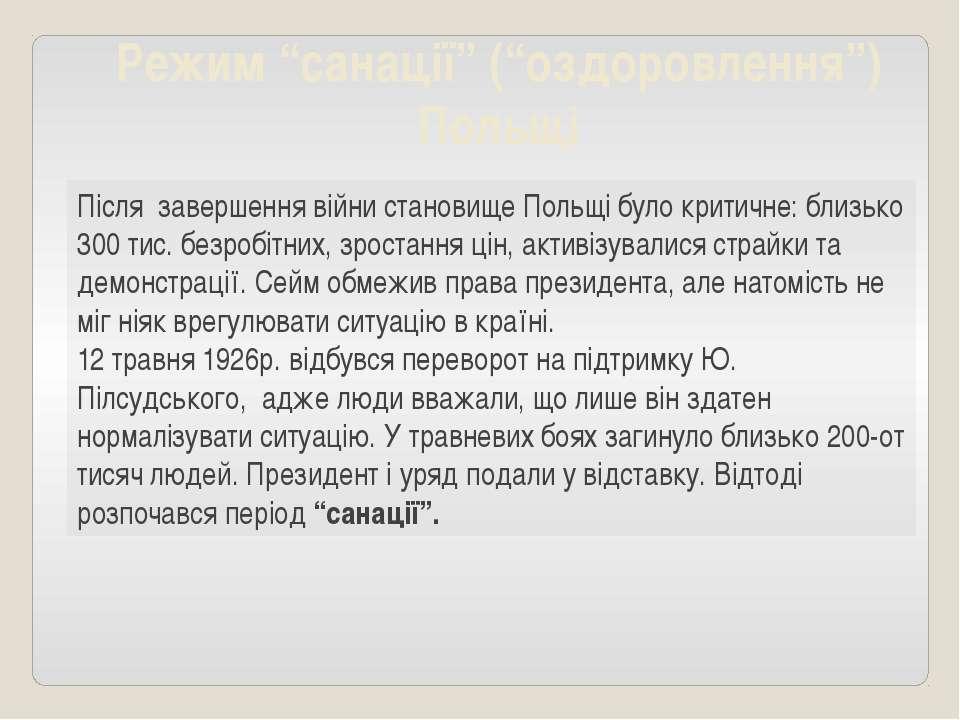 """Режим """"санації"""" (""""оздоровлення"""") Польщі Після завершення війни становище Поль..."""