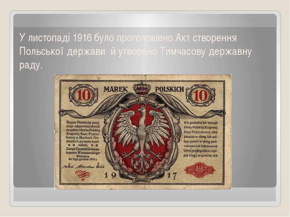 У листопаді 1916 було проголошено Акт створення Польської держави й утворено ...