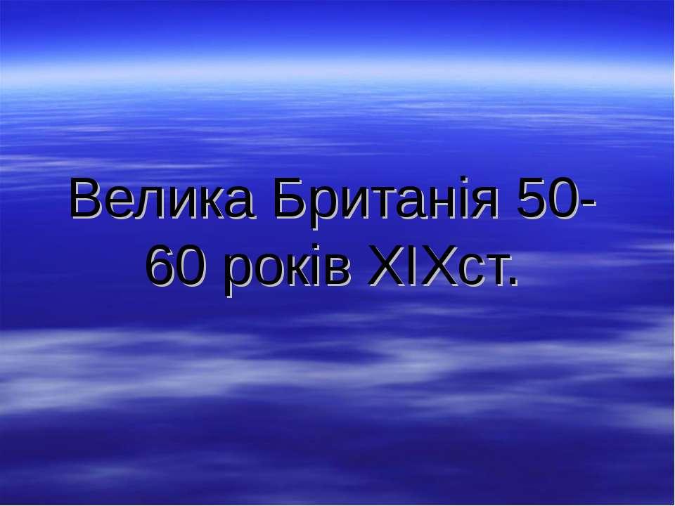 Велика Британія 50-60 років XIXст.