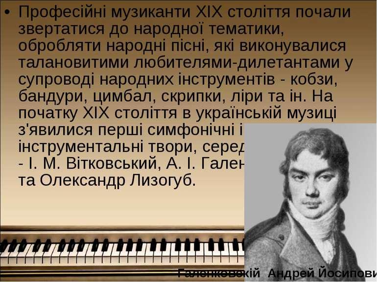 Професійні музиканти XIX століття почали звертатися до народної тематики, обр...