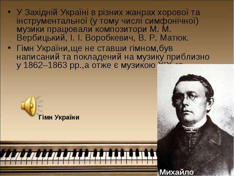 У Західній Україні в різних жанрах хорової та інструментальної (у тому числі ...