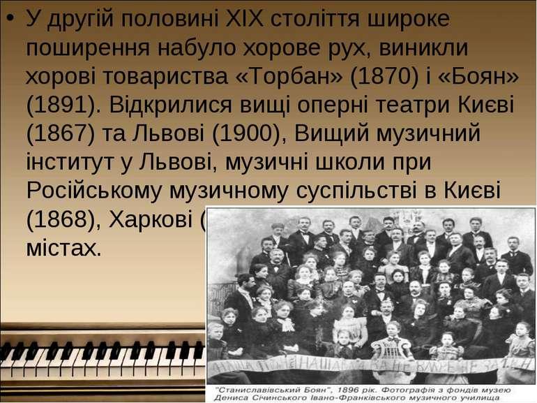 У другій половині XIX століття широке поширення набуло хорове рух, виникли хо...