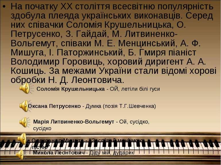 На початку XX століття всесвітню популярність здобула плеяда українських вико...