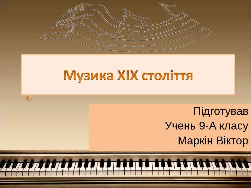 Підготував Учень 9-А класу Маркін Віктор