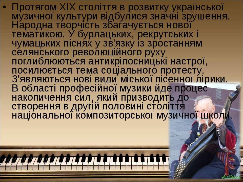 Протягом XIX століття в розвитку української музичної культури відбулися знач...