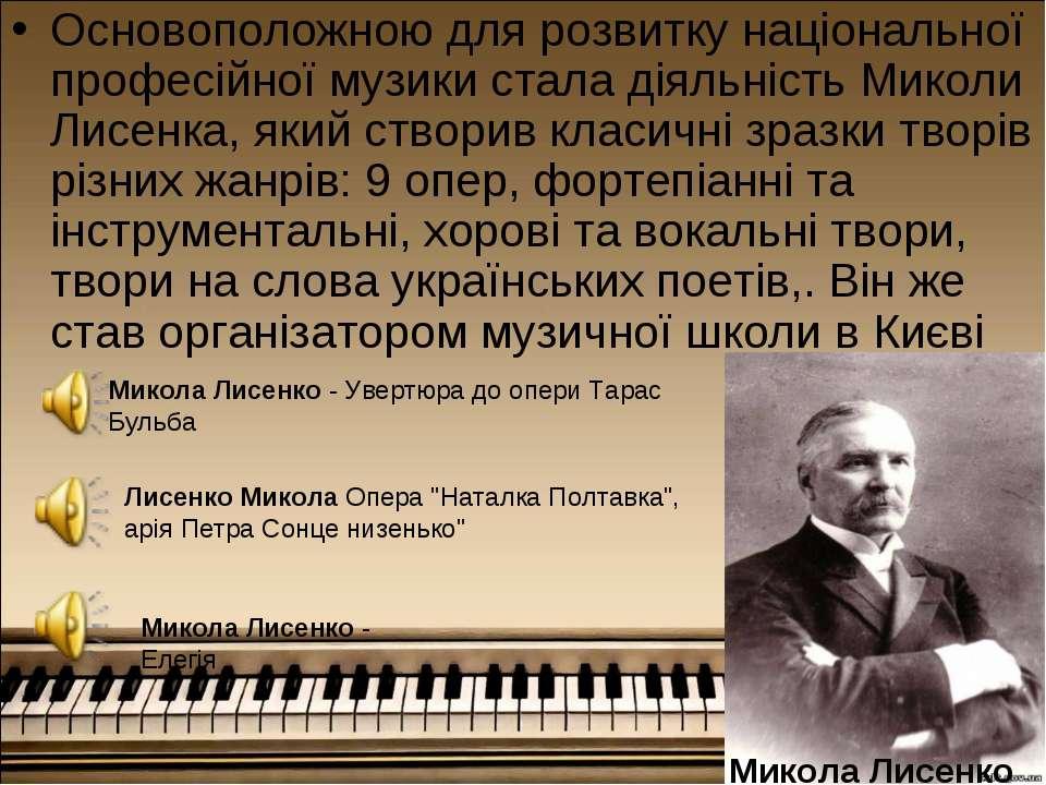 Основоположною для розвитку національної професійної музики стала діяльність ...