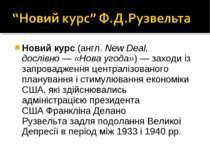 Новий курс(англ.New Deal, дослівно— «Нова угода»)— заходи із запровадженн...