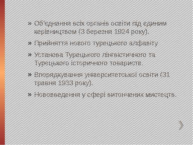 Об'єднання всіх органів освіти під єдиним керівництвом (3 березня 1924 року)....