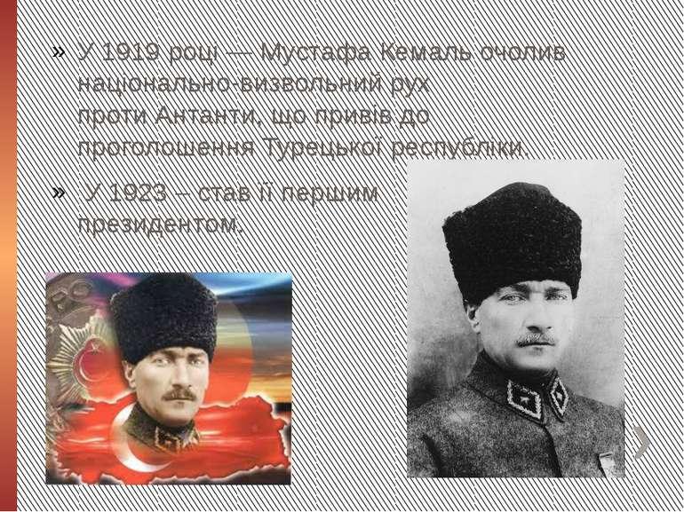 У 1919році — Мустафа Кемаль очолив національно-визвольний рух протиАнтанти,...