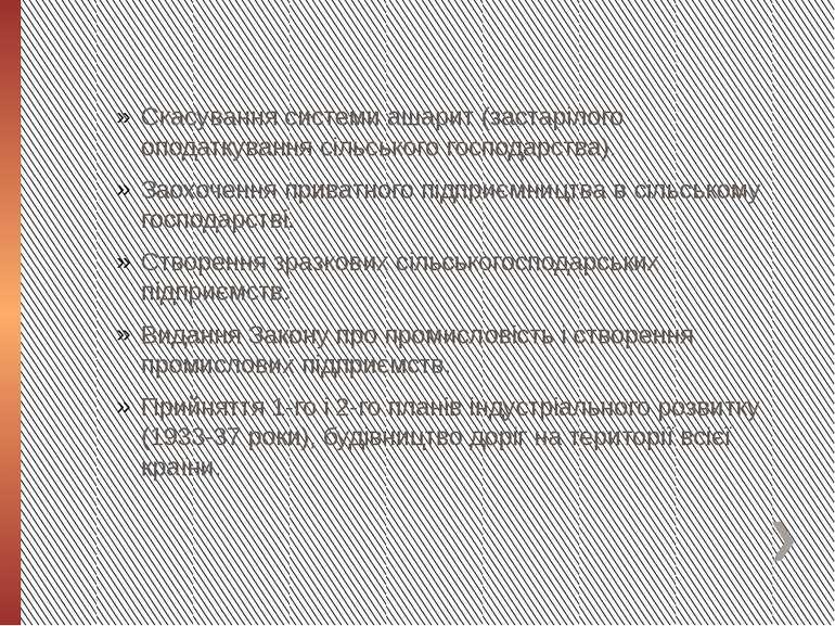 Скасування системи ашарит (застарілого оподаткування сільського господарства)...