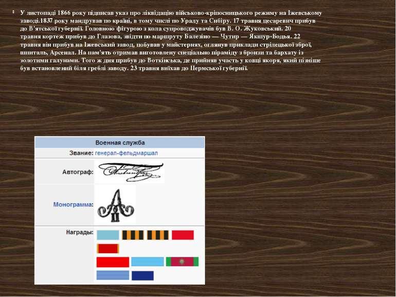 У листопаді1866року підписав указ про ліквідацію військово-кріпосницького р...
