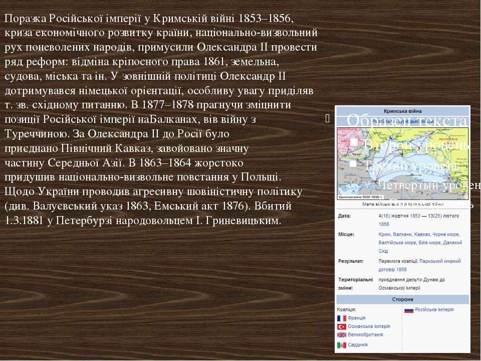 Поразка Російської імперії уКримській війні1853–1856, криза економічного ро...