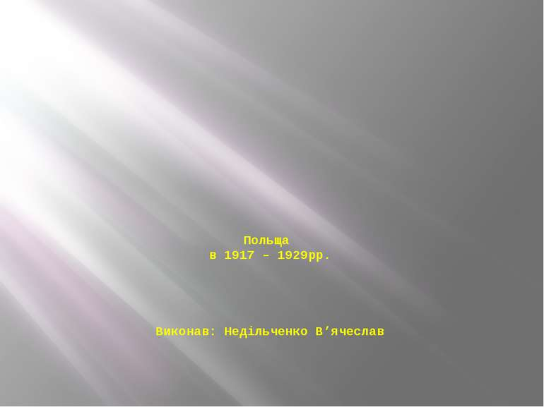 Польща в 1917 – 1929рр. Виконав: Недільченко В'ячеслав