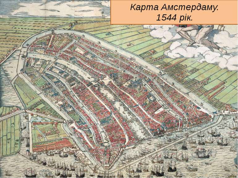 Карта Амстердаму. 1544 рік.