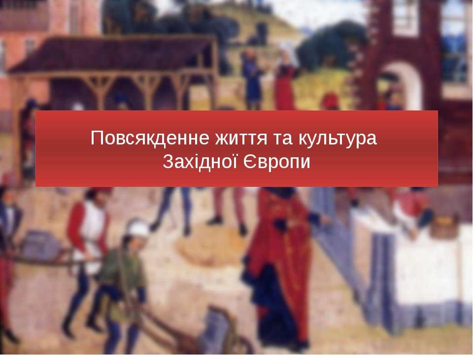 Повсякденне життя та культура Західної Європи