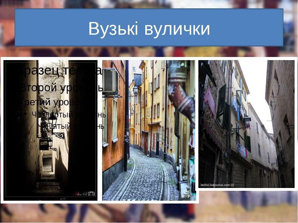Вузькі вулички
