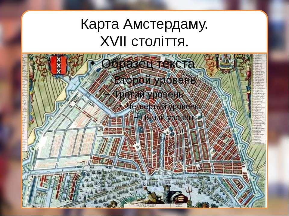 Карта Амстердаму. XVII століття.
