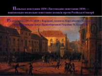 Польське повстання 1830 (Листопадове повстання 1830) — національно-визвольне ...