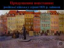 Придушення повстання: російські війська у серпні 1831 р. зайняли Варшаву