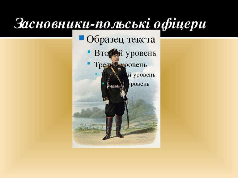 Засновники-польські офіцери