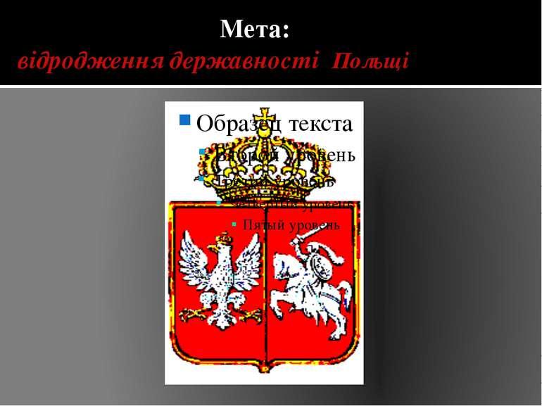 Мета: відродження державності Польщі