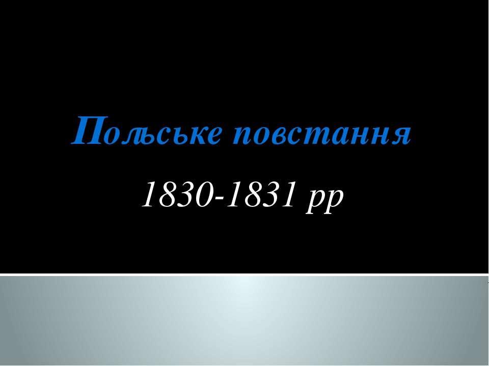 Польське повстання 1830-1831 рр