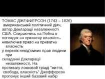 ТОМАС ДЖЕФФЕРСОН (1743 – 1826) американськийполітичний діяч, автор Декларац...