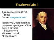 Джеймс Медісон (1751-1836) батькоамериканської конституції, четвертий за ра...