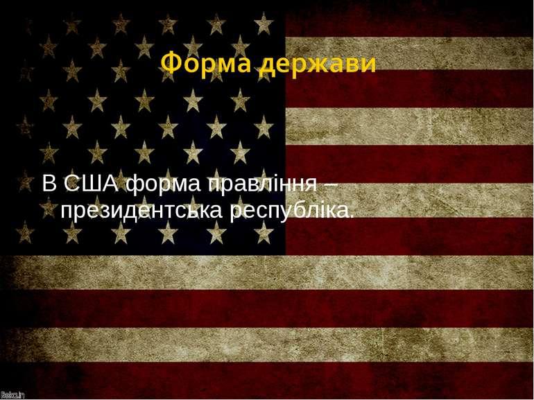 В США форма правління – президентська республіка.