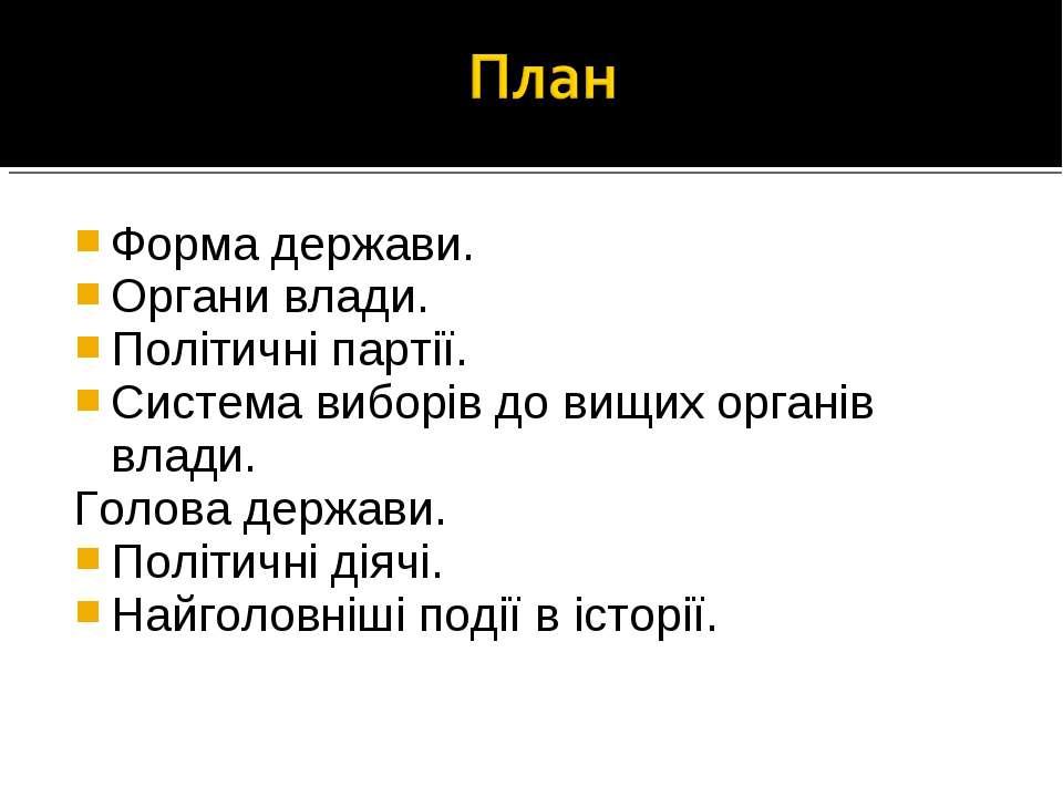 Форма держави. Органи влади. Політичні партії. Система виборів до вищих орган...