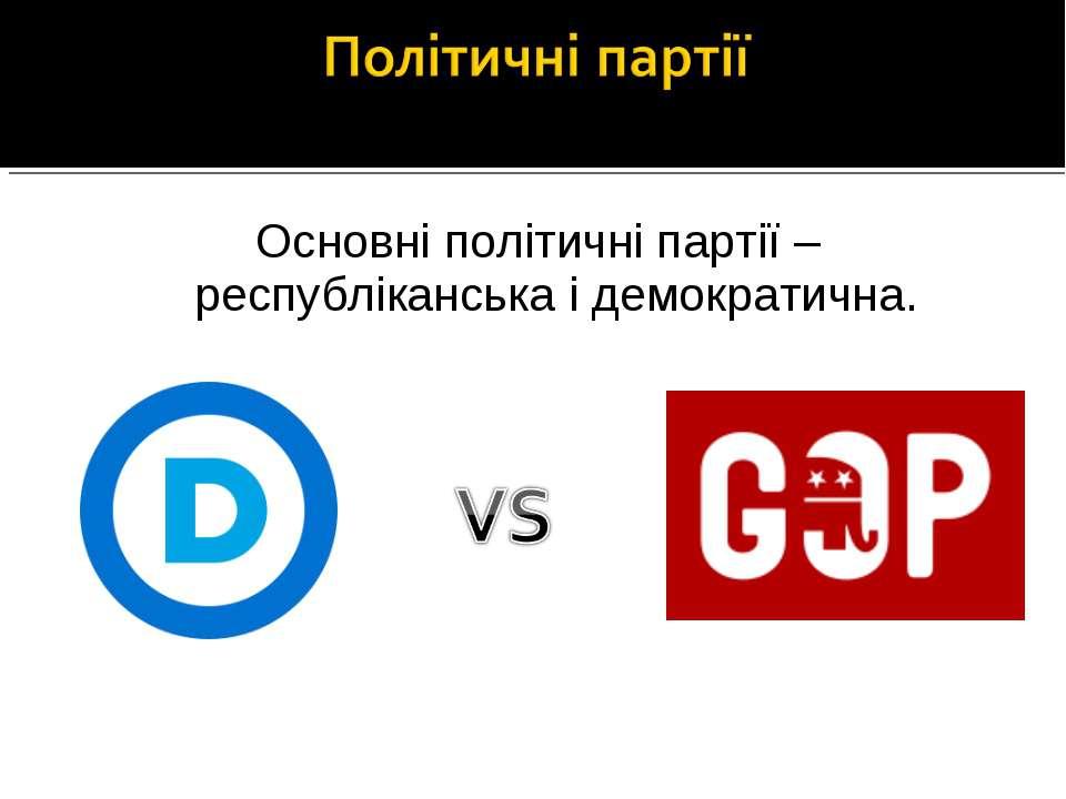 Основні політичні партії – республіканська і демократична.