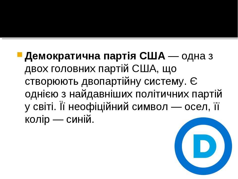 Демократична партія США — одна з двох головних партій США, що створюють двопа...
