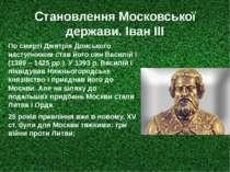 Становлення Московської держави. Іван ІІІ По смерті Дмитрія Донського наступн...