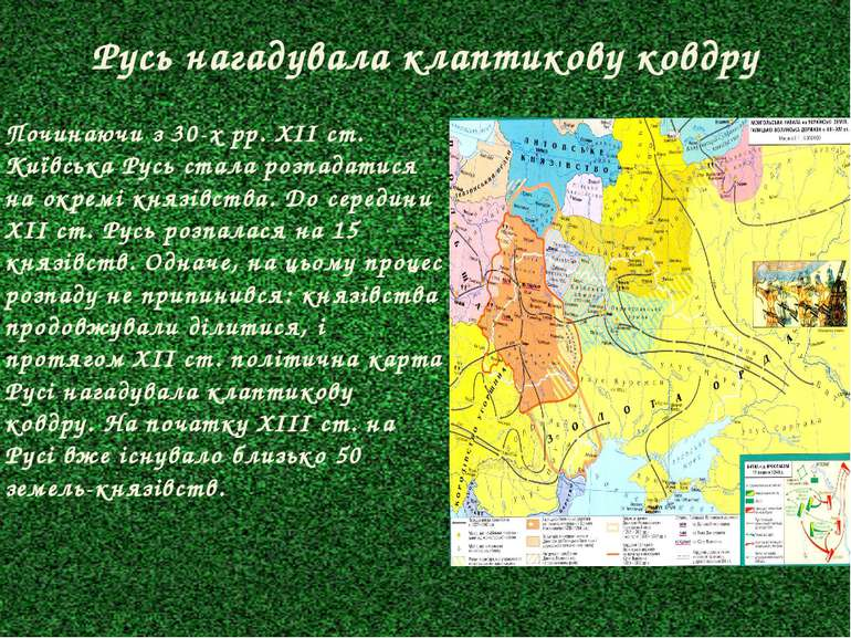 Русь нагадувала клаптикову ковдру Починаючи з 30-х рр. XII ст. Київська Русь ...