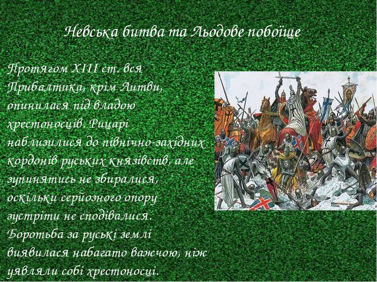 Невська битва та Льодове побоїще Протягом XIII ст. вся Прибалтика, крім Литви...