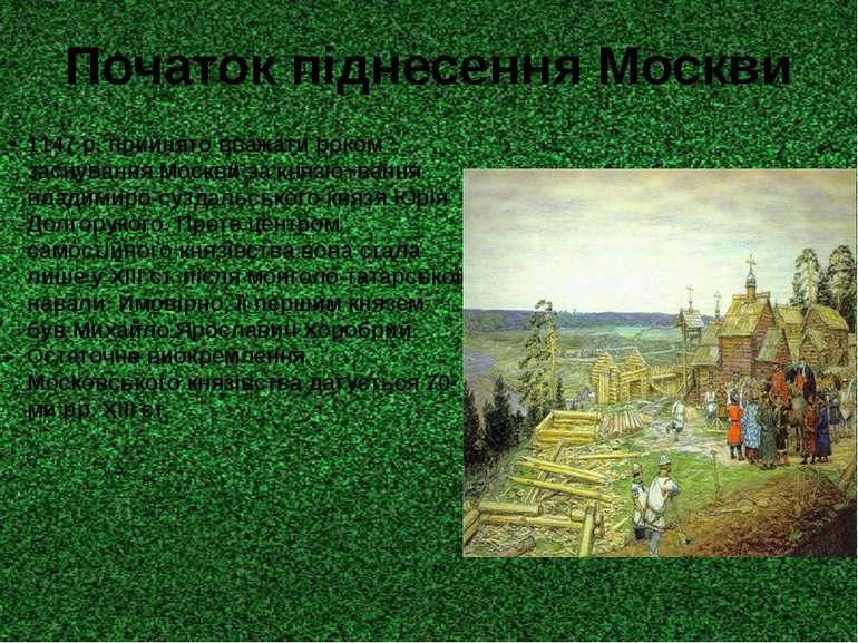 Початок піднесення Москви 1147 р. прийнято вважати роком заснування Москви за...