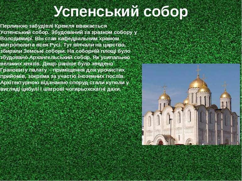 Успенський собор Перлиною забудівлі Кремля вважається Успенський собор. Збудо...