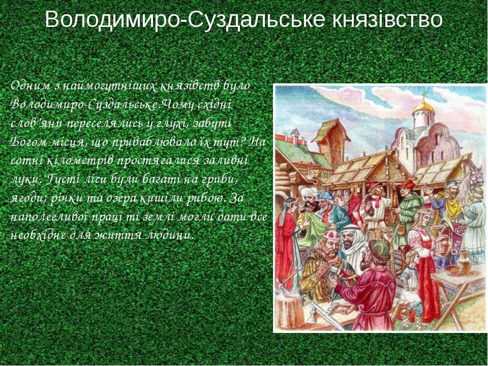 Володимиро-Суздальське князівство Одним з наймогутніших князівств було Володи...