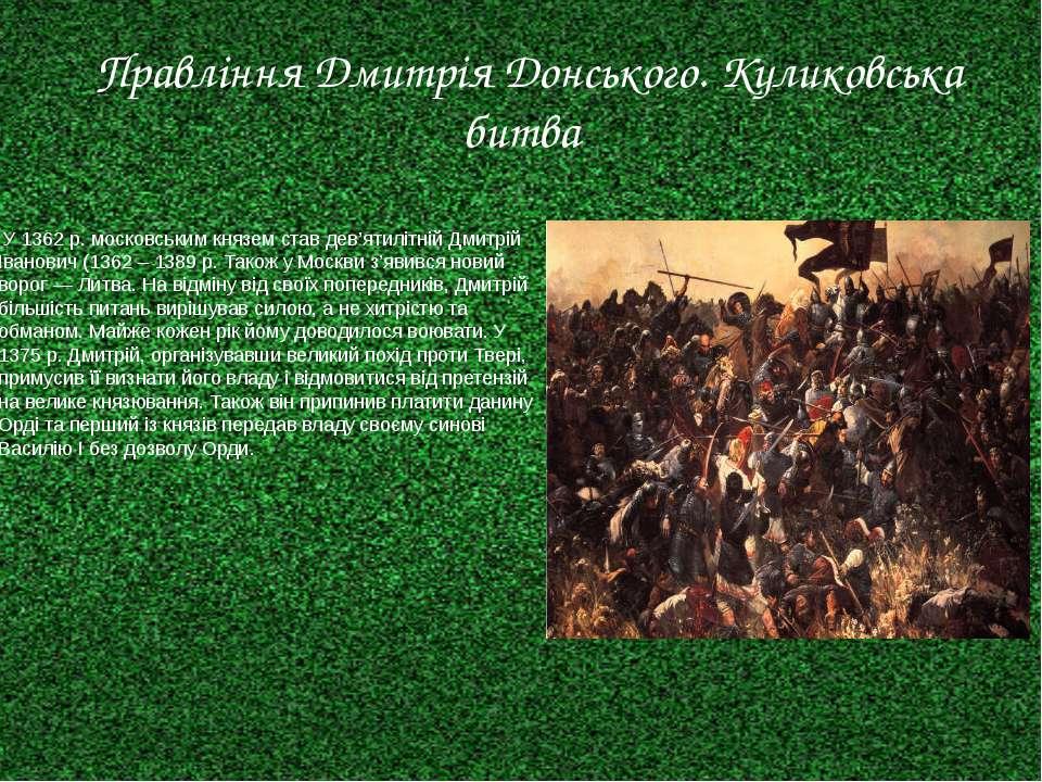 Правління Дмитрія Донського. Куликовська битва У 1362 р. московським князем с...
