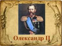 Олександр ІІ