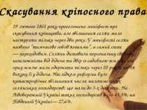 Скасування кріпосного права 19 лютого 1861 року проголошено маніфест про скас...
