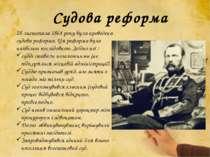 20 листопала 1864 року була проведена судова реформа. Ця реформа була найбіль...