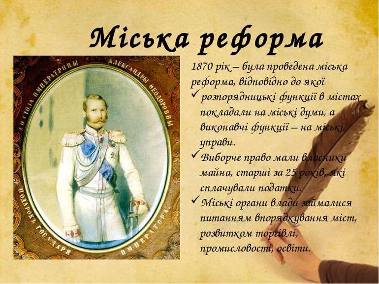 Міська реформа 1870 рік – була проведена міська реформа, відповідно до якої р...