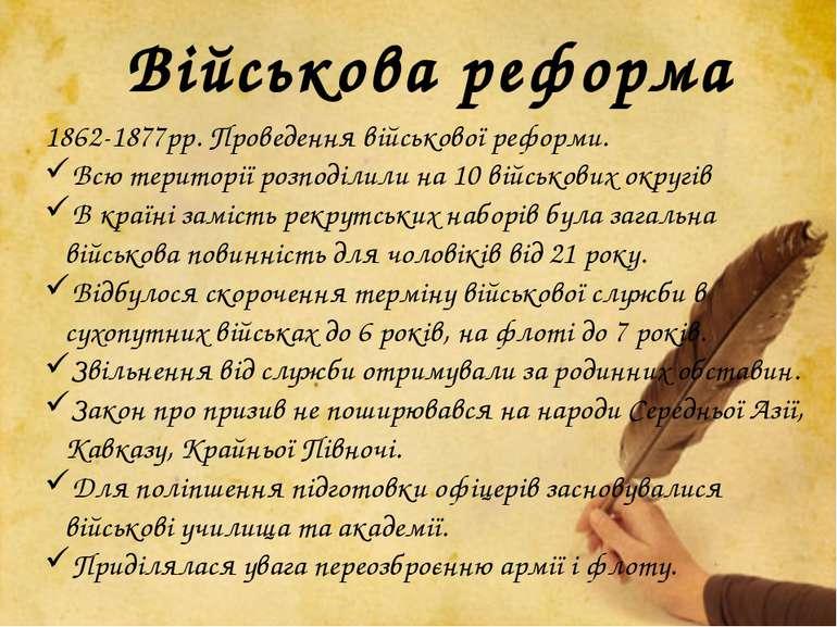 Військова реформа 1862-1877рр. Проведення військової реформи. Всю території р...