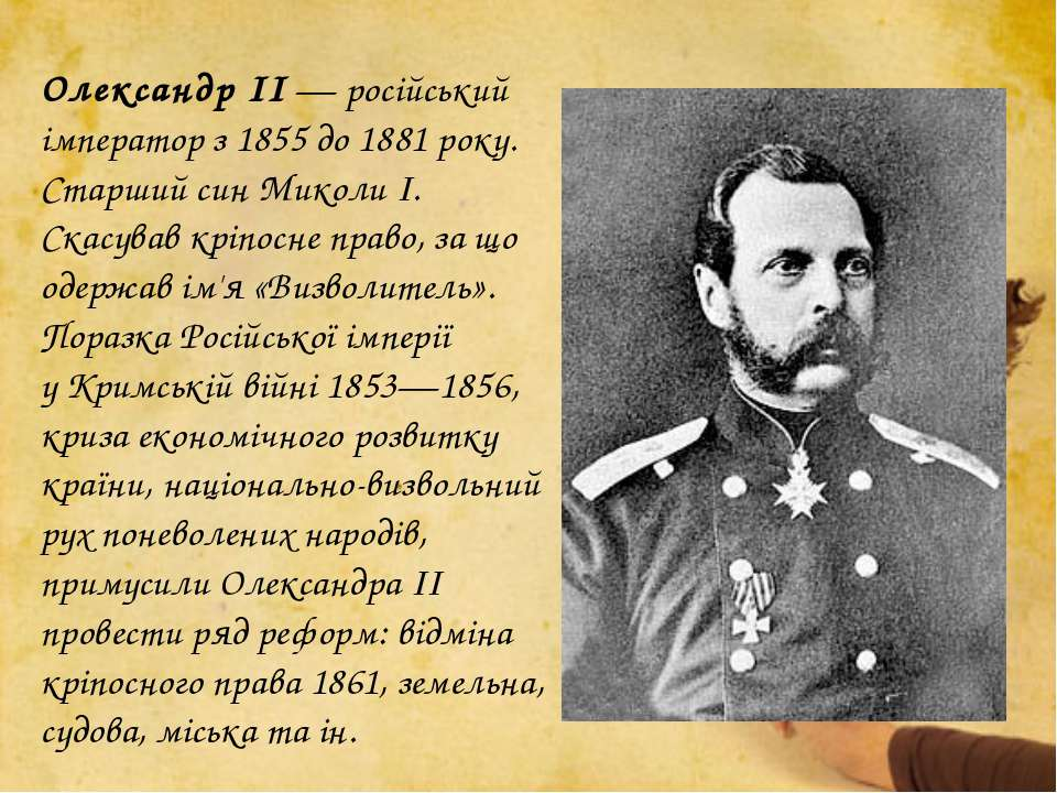 Олександр ІІ—російський імператорз1855до1881року. Старший синМиколи І...